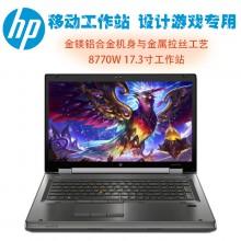 惠普8770w 17寸/ 獨顯2G/i7/8G/128GSSD/游戲筆記本電腦