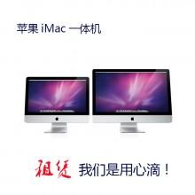 苹果imac一体机21.5寸、27寸超薄款