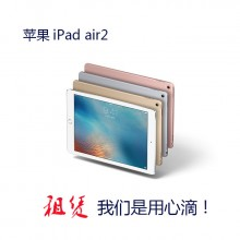 苹果iapd air 平板电脑租赁 12.9寸平板