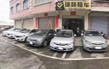阳春市瑞峰汽车租赁