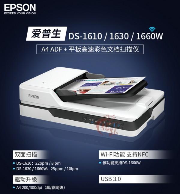 爱普生(Epson )DS-1610快速双面扫描仪 A4文档自动进纸