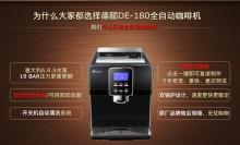 德颐 DE-180一键花式 全自动意式咖啡机家用商用办公室现磨豆19帕