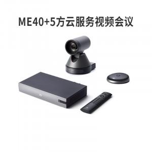 小鱼易连-ME40+5方云服务视频会议(8米拾音半径,共享大屏、远程互动,1080P高清视频,12倍光学变焦、专业音频接口)