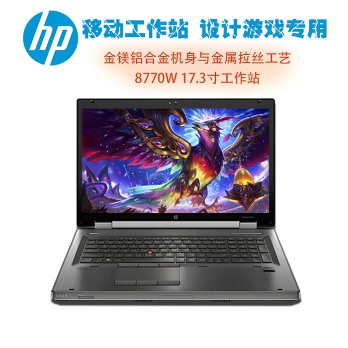 惠普8770w 17寸/ 独显2G/i7/8G/128GSSD/游戏笔记本电脑