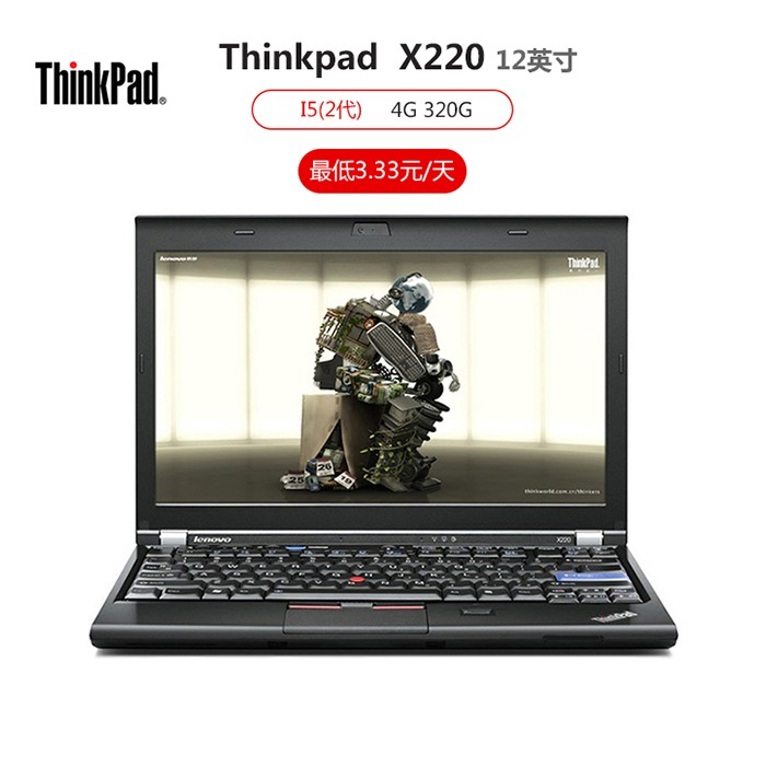 X220 Thinkpad 笔记本电脑i5/4G/120G SSD/集显