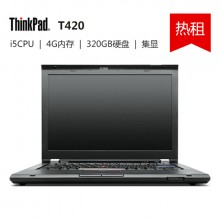T420 i5/4G/320G ThinkPad 笔记本电脑