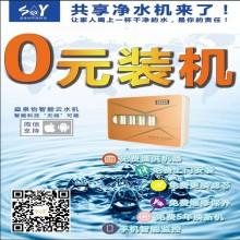 物联网RO净水机1.5元/天