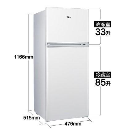1.2米 双门 118升 冷冻+冷藏电冰箱【支持租/售】【信用免押】