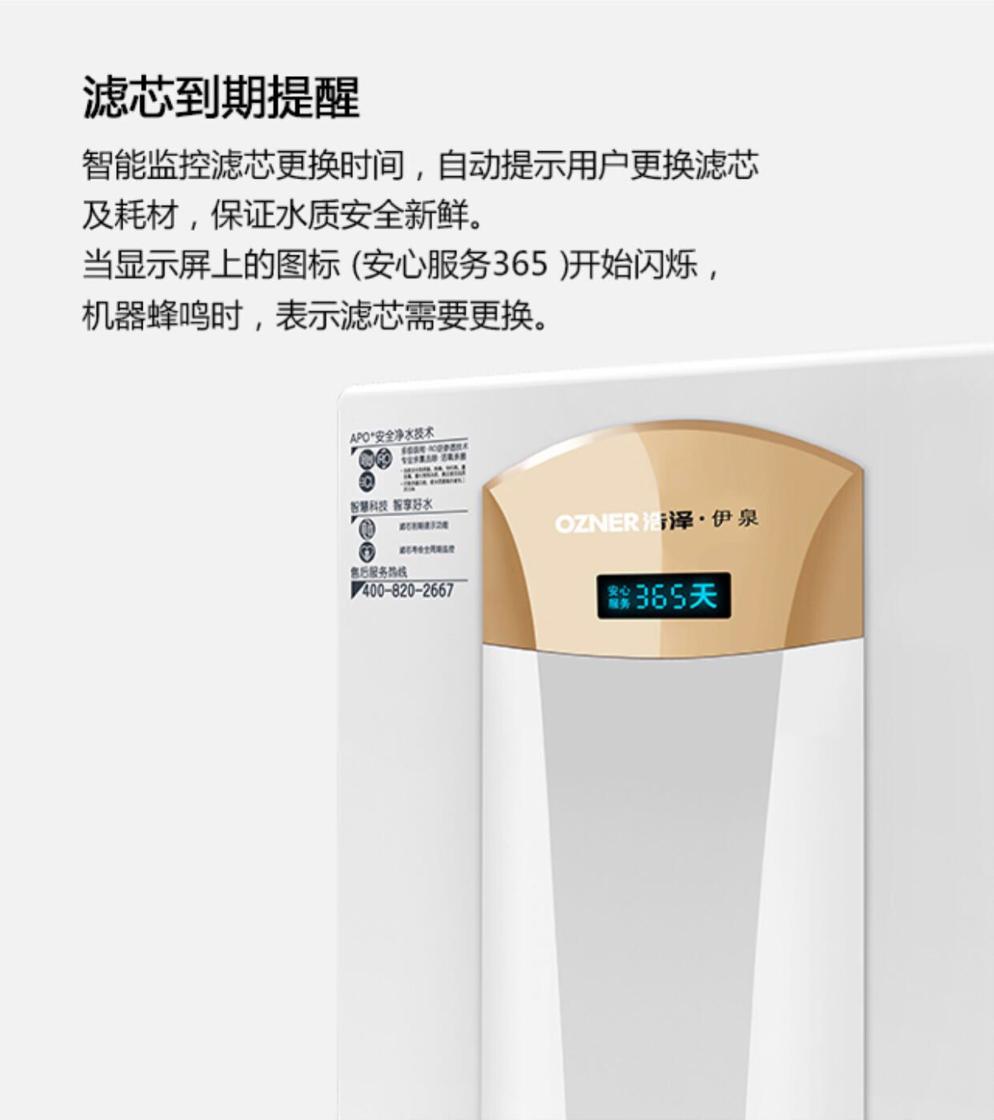 厨下式净水器JZY-A2B3(XD)