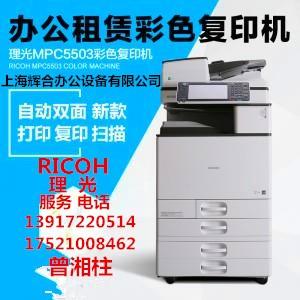 上海理光彩色一体复印机出租