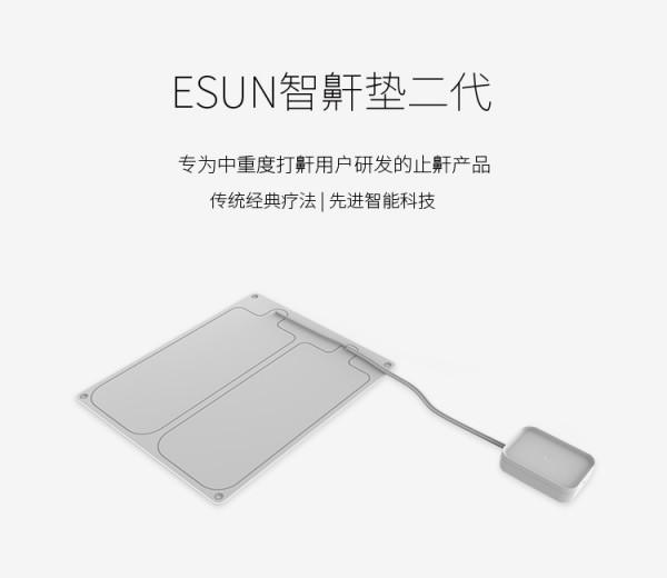 ESUN智能防打鼾睡眠监测垫二代