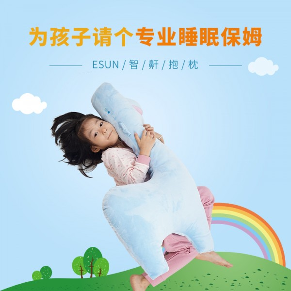 ESUN防打鼾睡眠监测儿童抱枕