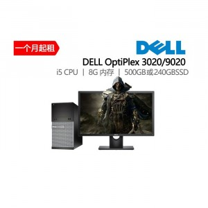3020/7020/9020 i5-4代 8G/120G+320G/2G独显 DELL OptiPlex 台式电脑租赁