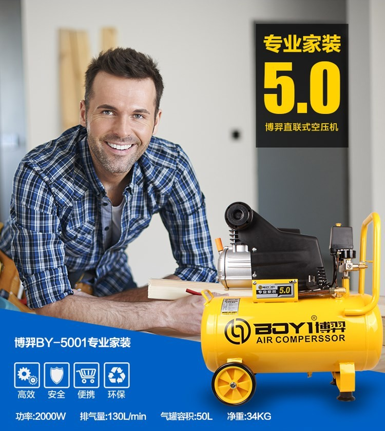 博羿空气压机50L