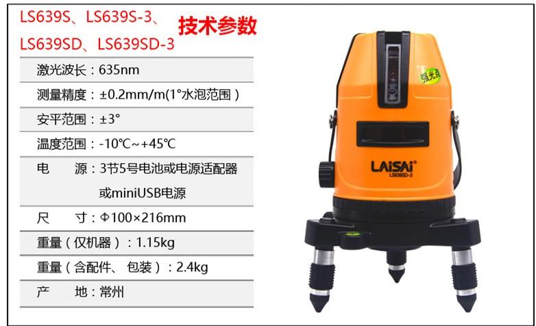 莱赛5线激光水平仪红外线投线仪LS639SD