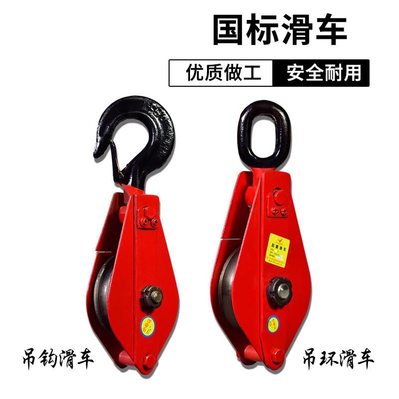国标单轮吊钩吊环滑车