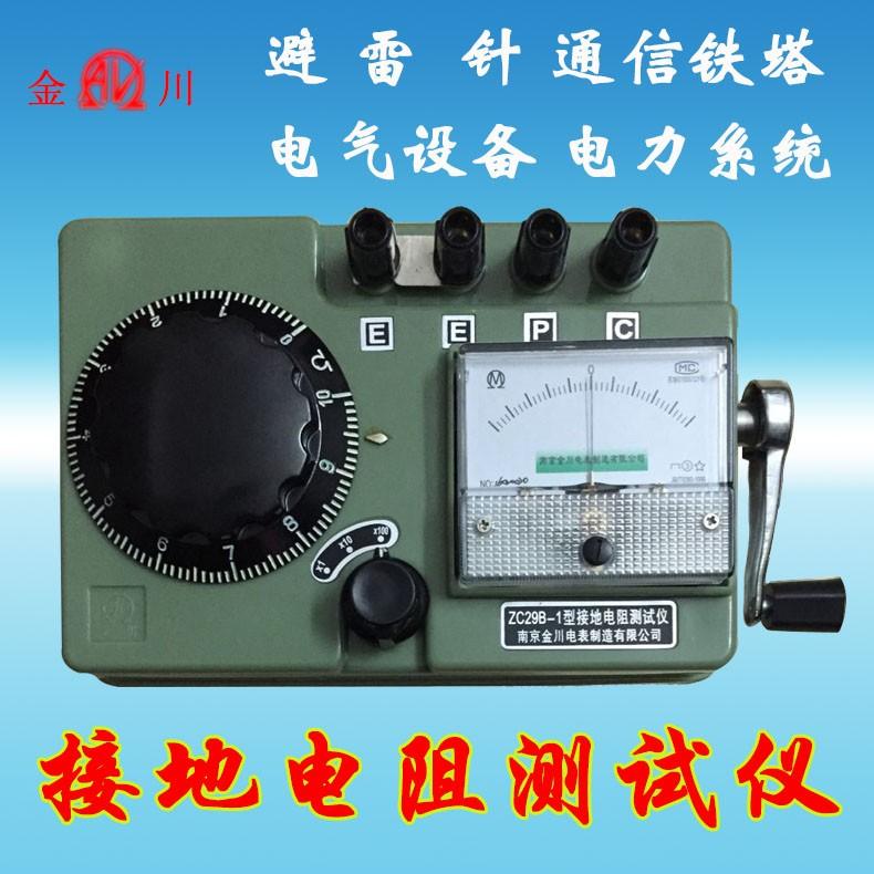 南京金川接地电阻测试仪ZC29B-1