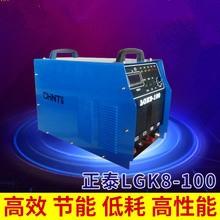 正泰LGK8-100逆變等離子弧切割機