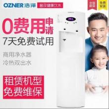 浩泽OZNER商用租赁反渗透直饮加热净水器-A1经典系列