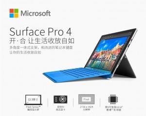 微软 Surface Pro 4 平板电脑二合一
