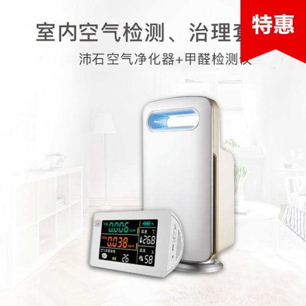 室内空气检测、治理套餐(空气净化器+甲醛检测仪)