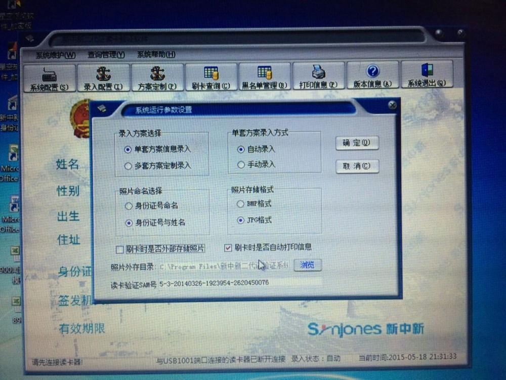 武汉身份证阅读仪租赁
