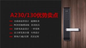 办公安全锁 WiFi互联网A系列智能锁 A230/A130