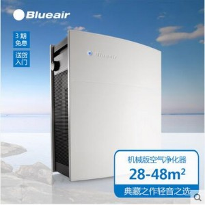 Blueair(布鲁雅尔)403 有效去除甲醛 苯等多种新装修污染物