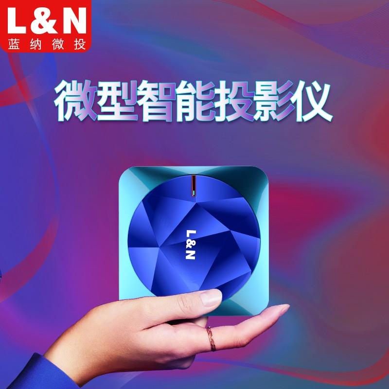 蓝纳M2微型智能投影仪 家庭娱乐 商务办公