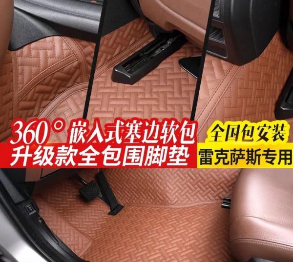 【+1元买断】360全包围航空软包汽车脚垫 专车定制