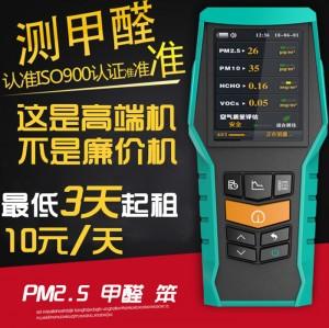 【三天起租】博朗通Smart 126 甲醛检测仪(商家寄出包邮)