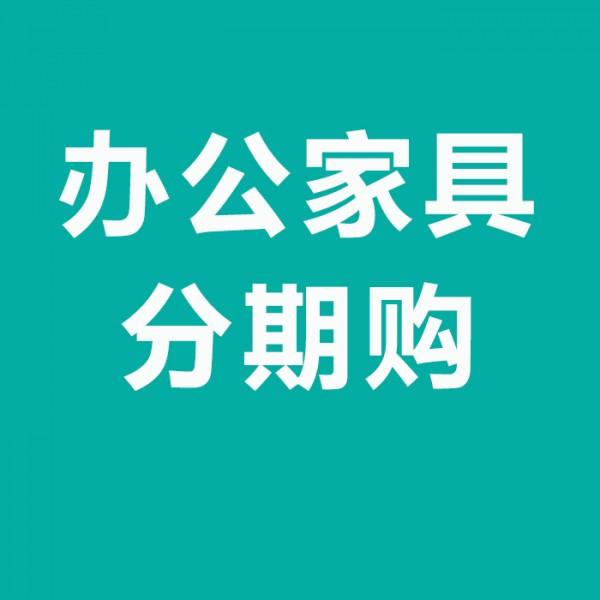 河北省发货  办公家具租赁  满一年无需归还