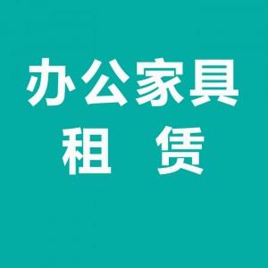 河北省发货  办公家具租赁  一年起租