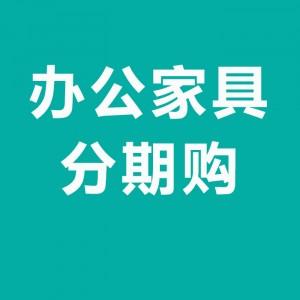 河北省發貨  辦公家具租賃  滿一年無需歸還