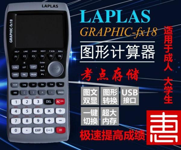 LAPLAS多功能彩屏计算器