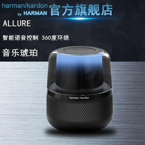 harman kardon/哈曼卡顿ALLURE音乐琥珀智能语音音响wifi蓝牙音箱 音乐琥珀 人工智能语音wifi蓝牙音箱