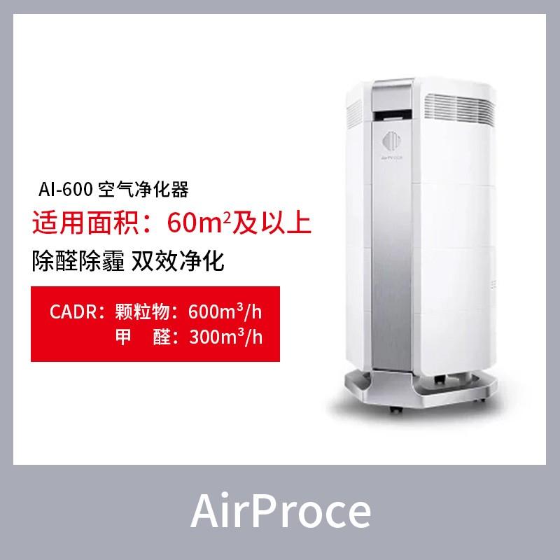 Airproce/艾泊斯 AI-600 全效综合空气净化器