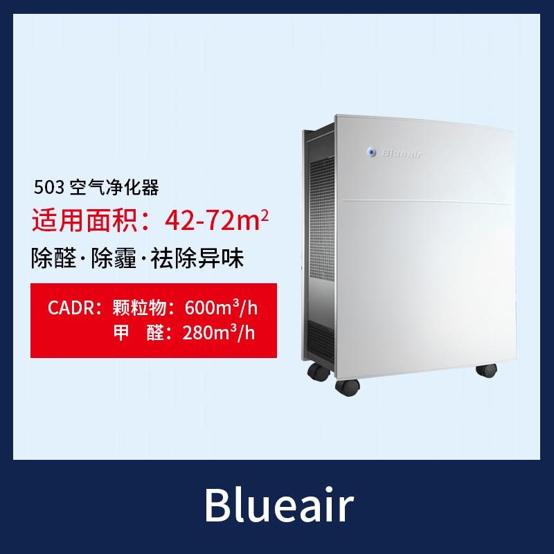 Blueair/布鲁雅尔空气净化器503 除醛除霾除异味