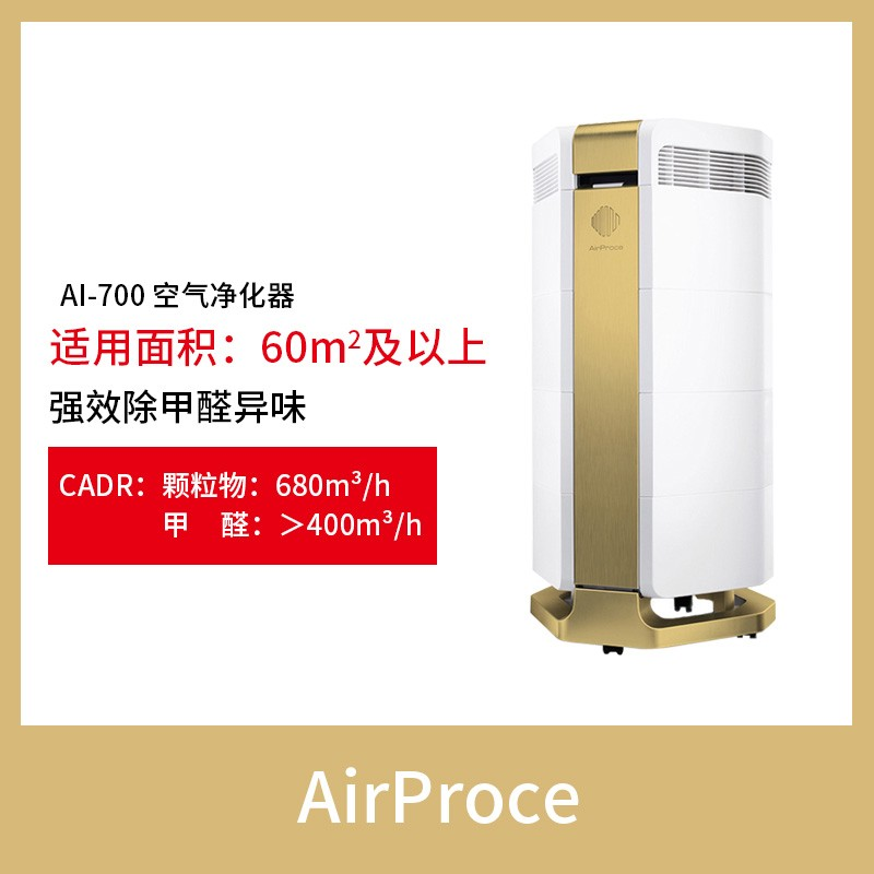 AirProce/艾泊斯 AI-700专业甲醛空气净化器