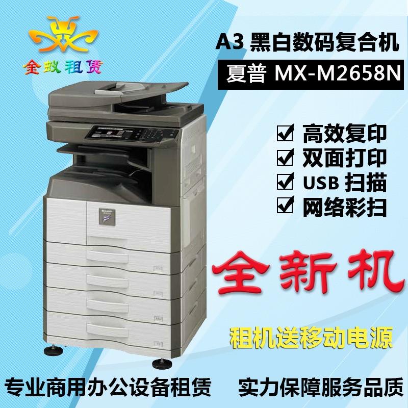 上海 夏普MX-M2658N 商用暢銷<全新機> A3黑白數碼高效復合機