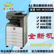 上海 夏普MX-M2658N 商用畅销<全新机> A3黑白数码高效复合机
