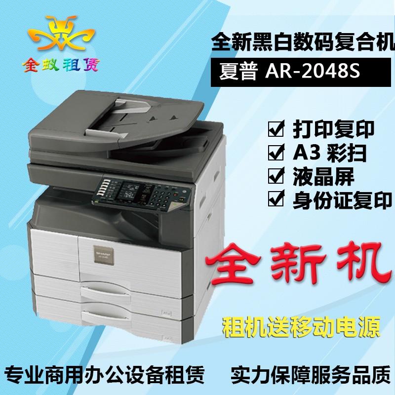 上海复印机租赁 《全新机》夏普2048S中速黑白复印机 A3彩扫 身份证复印