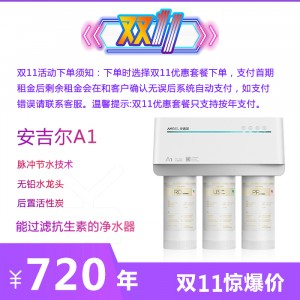【安吉尔Angel官方租赁店】最新技术 能去除抗生素的净水器