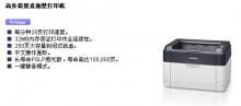 京瓷(KYOCERA) FS-1040 激光打印机