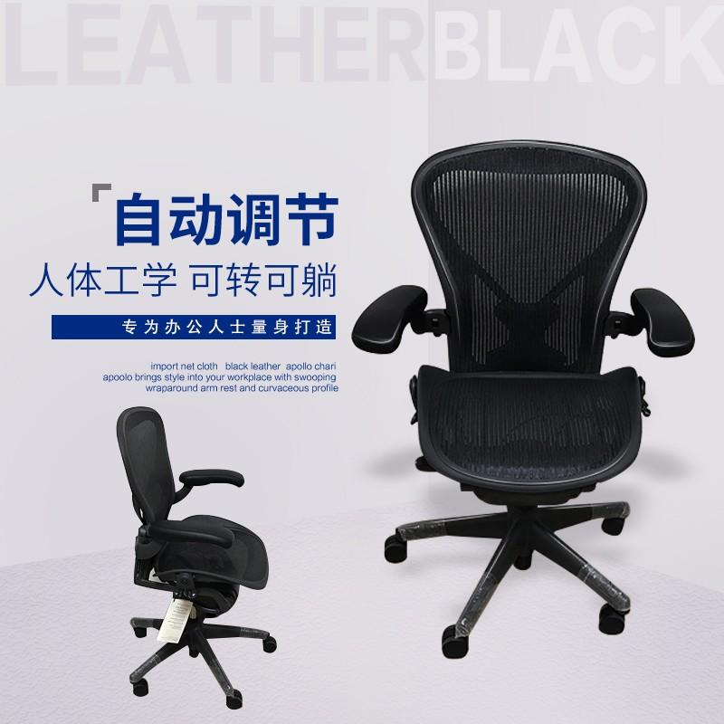 赫曼米勒Aeron人體工學椅 電腦椅 職員椅 黑色 高配