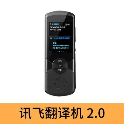 出租讯飞2.0翻译机出国旅游出差必备