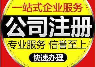 公司注冊、西安匯盈企管一站式服務