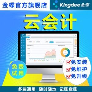 金蝶云會計網絡版在線ERP企業版代賬電算化電腦財務軟件精斗云
