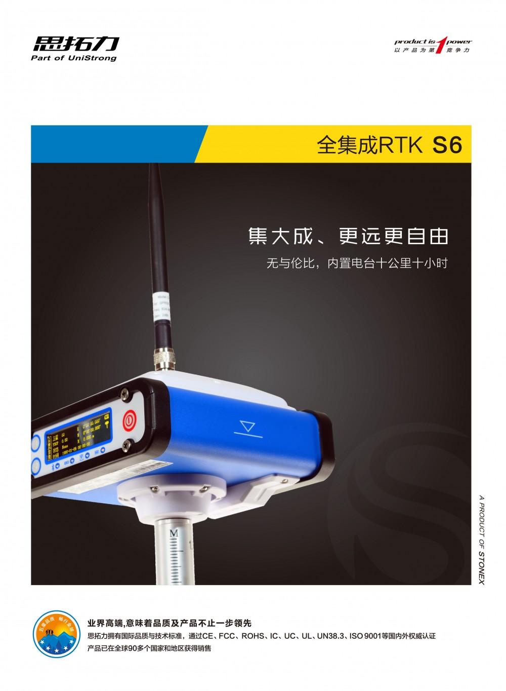 思拓力S6全集成RTK