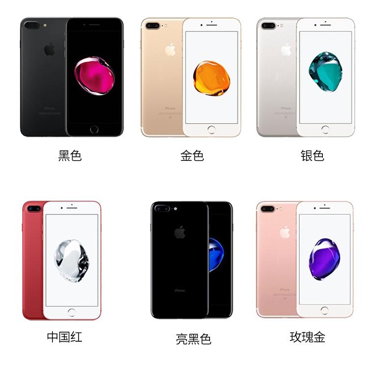 iPhone 7plus 金/黑/粉/ 蘋果95新機到期無需歸還